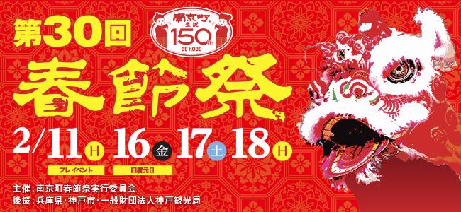 2018南京町春節祭|熱烈歓迎!南...