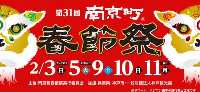 2019南京町春節祭|熱烈歓迎!南...