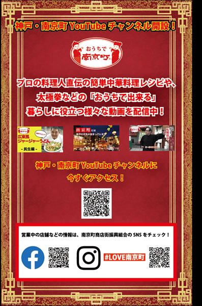 南京町YouTube公式チャンネル